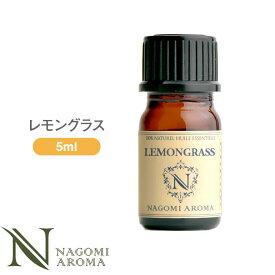 アロマオイル レモングラス 5ml エッセンシャルオイル 【 AEAJ認定表示基準認定精油 精油 NAGOMI PURE 】
