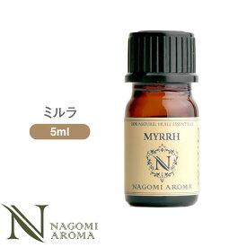 アロマオイル ミルラ 5ml エッセンシャルオイル 【 AEAJ認定表示基準認定精油 精油 樹脂 NAGOMI PURE 】