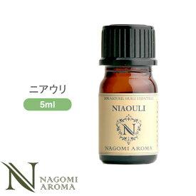 アロマオイル ニアウリ 5ml エッセンシャルオイル 【 AEAJ認定表示基準認定精油 精油 NAGOMI PURE 】