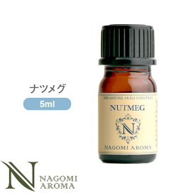 アロマオイル ナツメグ 5ml エッセンシャルオイル 【 AEAJ認定表示基準認定精油 精油 NAGOMI PURE 】
