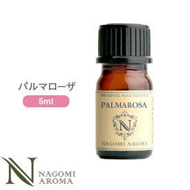 アロマオイル パルマローザ 5ml エッセンシャルオイル 【 AEAJ認定表示基準認定精油 精油 NAGOMI PURE 】
