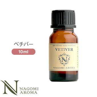 【AEAJ認定表示基準認定精油】NAGOMIPUREベチバー