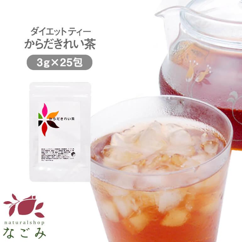 ダイエットサポートティー からだきれい茶 ティーバッグ 3g×25包 【送料無料】 【 ダイエット茶 ダイエットティー 食物繊維 ブレンド茶 健康茶 国産茶配合 】