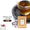 ごぼう茶 国産 ティーバッグ 30包 【送料無料】 【 九州産 ティーパック ゴボウ茶 牛蒡茶 健康茶 香味焙煎 食物繊維 …