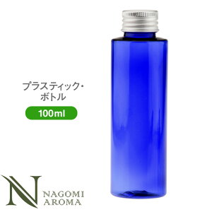 プラ・ボトル(ドロッパー・アルミキャップ付き) 100ml ブルー