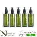プラスティック スプレーボトル 100ml グリーン 5本セット 【 プラスチック 容器 スプレー化粧水 スキンケアスプレー …