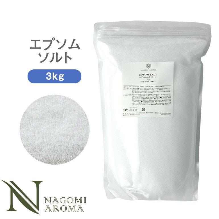 エプソムソルト 3kg 送料無料 国産 無着色 無香料 バスソルト Epsom Salt(入浴・お風呂用)