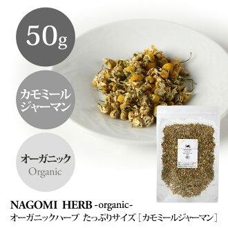 Organic JAS organic Chamomile herbs 50 g