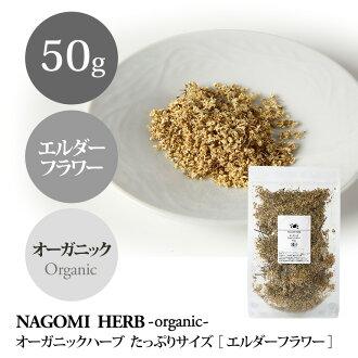 Organic JAS organic herb elderflower 50 g