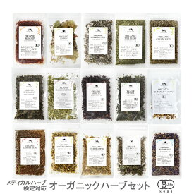 メディカルハーブ検定対応オーガニックハーブセット 【送料無料】