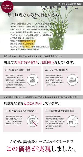 有機JASオーガニック・ハーブティーお試しセット【送料無料】
