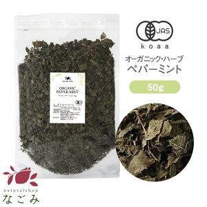 有機JAS オーガニック・ペパーミントティー 50g 【 ハーブティー 無農薬 リーフティー ドライハーブ 茶葉 】