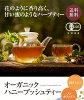 -有機 JAS 有機蜜茶茶葉袋 30 膠囊