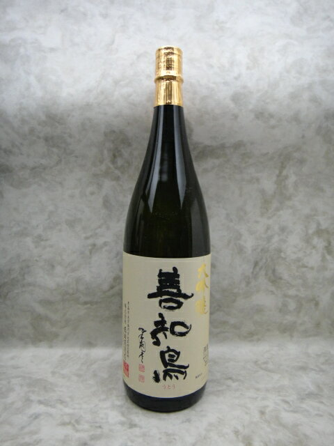 【2017年9月詰め最新!】善知鳥(うとう)大吟醸 1800ml【西田酒造】【青森県 日本酒】