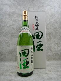 田酒 純米大吟醸 四割五分 1800m 2020年10月詰