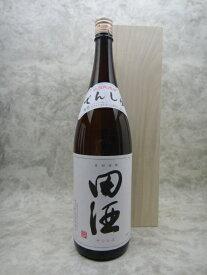 桐箱付・最高のギフトに 田酒 特別純米 1800ml 西田酒造 日本酒