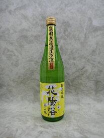 花陽浴 はなあび 美山錦 純米吟醸 瓶囲無濾過生原酒 1800ml 日本酒 2019年11月詰