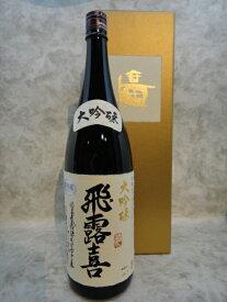 飛露喜 大吟醸 日本酒 1800ml 2019年12月詰