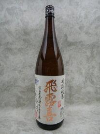 飛露喜 特別純米 日本酒 1800ml ギフト 敬老の日 贈り物