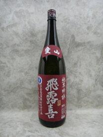 飛露喜 純米吟醸 愛山 日本酒 1800ml 2020年3月詰