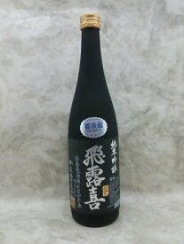 飛露喜 純米吟醸 黒ラベル 日本酒 720ml ギフト 敬老の日 贈り物