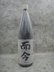 而今 純米大吟醸 1800ml 2021年7月詰 ギフト 敬老の日 贈り物