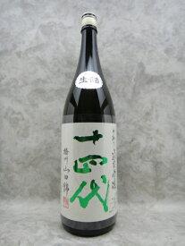 十四代 中取り純米吟醸 播州山田錦 1800ml 日本酒 高木酒造 2020年詰