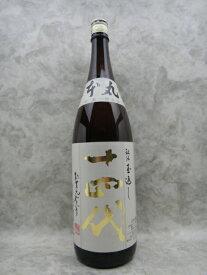 十四代 本丸 秘伝玉返し 1800ml 日本酒 高木酒造 2019年詰 特別本醸造