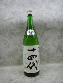 十四代 角新 中取り純米 無濾過 日本酒 1800ml 2021年1月詰