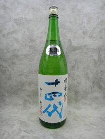 十四代 角新 純米吟醸 槽垂れ 生酒 日本酒 1800ml 2020年12月詰