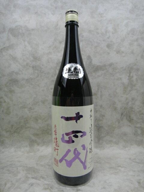 十四代 中取り純米吟醸 赤磐雄町 日本酒 1800ml 2019年5月詰 父の日 ギフト