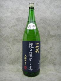 十四代 大極上生 純米大吟醸 龍の落とし子 1800ml 日本酒 2019年12月詰 お歳暮 御歳暮