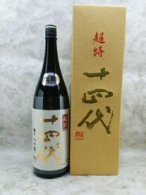 十四代 超特撰 純米大吟醸 日本酒 1800ml 2020年6月詰