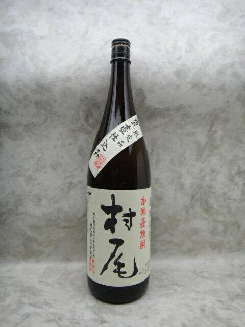 村尾 芋焼酎 1800ml 【村尾酒造】【鹿児島県 芋焼酎】