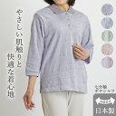 【日本製】 かすりタック ジャガード ポロシャツ 七分袖 シニア レディース シニアファッション 高齢者 介護 60代 70…