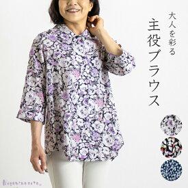 【日本製】カットジャガード 花柄 ブラウス レディース 婦人服 ミセス ファッション 七分袖 涼しい 春 夏 50代 60代 70代 母の日 お母さん 服 プレゼント おしゃれ 大きいサイズ ゆったり