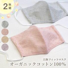 【日本製】オーガニックコットン100% 立体 フィットマスク 2枚セット マスク 洗える 布マスク 立体マスク 大人 肌にやさしい 綿100% 柄 ストライプ かわいい セット 母の日 プレゼント