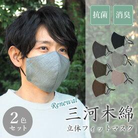 【リニューアル】三河木綿 立体フィットマスク 2色セット 布マスク 洗える 日本製 おしゃれ メンズ 抗菌 消臭 肌にやさしい 男性 大人 男女兼用 父の日 母の日 プレゼント ギフト グレー ブラウン ネイビー 2枚セット