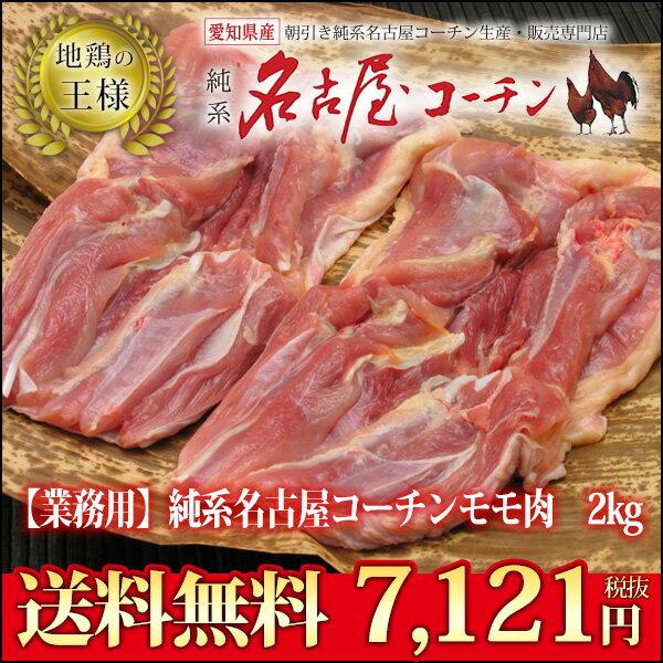 【業務用】純系名古屋コーチンモモ肉 2kg!地鶏 純系名古屋コーチンモモ肉(モモ肉)を業務用2kgパックにしました!【冷蔵】【モモセット】 焼き鳥 業務用