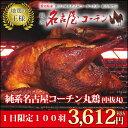 1日限定100羽!純系名古屋コーチン丸鶏(中抜丸)!高級地鶏の丸焼きやダッチオーブンはいかがですか?鶏肉