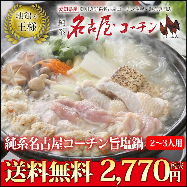 【送料無料】純系 名古屋コーチン 旨塩鍋 うどん付き 2〜3人用 750g×1