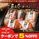 【クーポンで5%OFF】お歳暮 送料無料 純系 名古屋コーチン 燻製セット 当店販売総数2位 ハム 鶏肉 ギフト 楽ギフ_包…