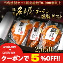 【クーポンで5%OFF】お歳暮 送料無料 純系 名古屋コーチン 燻製セットハム 鶏肉 ギフト 楽ギフ_包装 楽ギフ_のし 地…