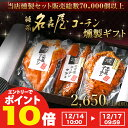 【エントリーでポイント10倍◆12/17(月)09:59まで】お歳暮 送料無料 純系 名古屋コーチン 燻製セットハム 鶏肉 ギフ…