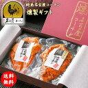 内祝い 内祝 送料無料 純系 名古屋コーチン 燻製セット 2種盛り 2,200円 ハム 鶏肉 ギフト 地鶏 プレゼント
