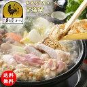 お歳暮 御歳暮 クーポン 送料無料 純系 名古屋コーチン 旨塩鍋 うどん付き 4〜5人用 1,340g×1 鶏肉 地鶏 プレゼント …