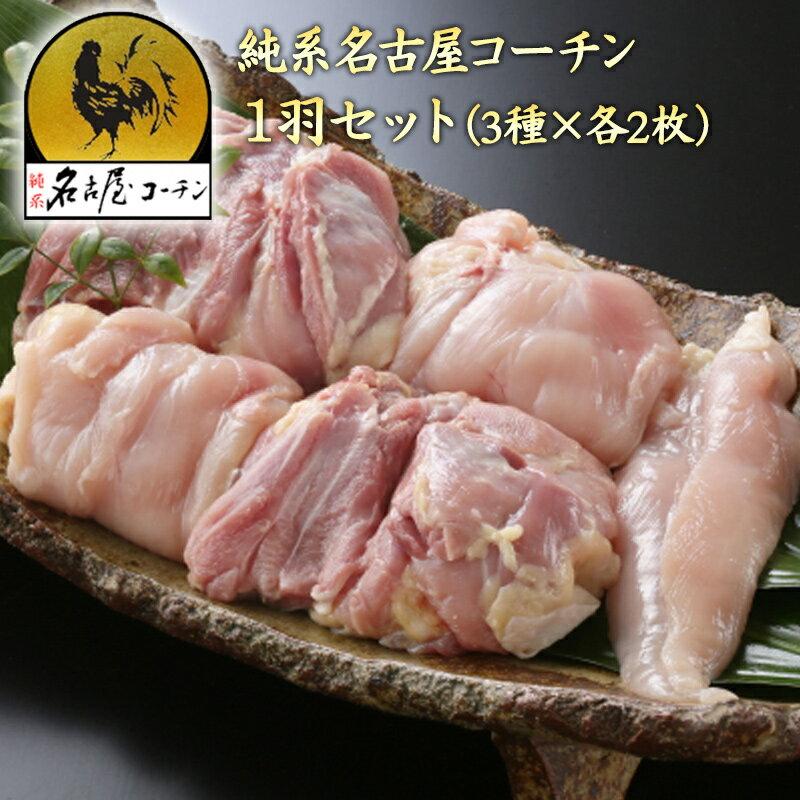 純系 名古屋コーチンモモ、ムネ、ササミ 各2枚入りの1羽セット! 4〜5人用 冷蔵 1羽セット 鶏むね肉