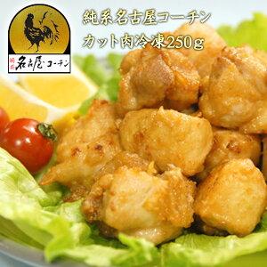 地鶏 純系名古屋コーチンを一口サイズにカットしたもも肉むね肉MIX(250gカット肉冷凍)鶏肉【冷凍】【冷凍切り身】 焼き鳥 業務用