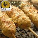 純系名古屋コーチンチーズ入りつくね串 6本! タレ、塩コショウつきだから焼くだけ! 2〜3人【地鶏】鶏肉【冷凍】…