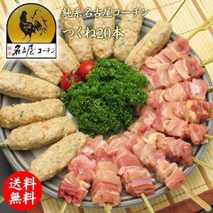 お歳暮 御歳暮 クーポン 純系 名古屋コーチン 焼き鳥・つくね 20本セット 業務用 バーベキュー BBQ 酒の肴 おつまみ 鶏肉 地鶏 プレゼント 内祝い ギフト お父さん ありがとう おめでとう お祝